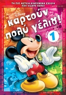 """Mickey Mouse Works"" - Greek DVD cover (xs thumbnail)"