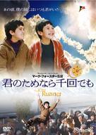 The Kite Runner - Japanese Movie Cover (xs thumbnail)