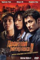 Mou gaan dou II - Russian Movie Cover (xs thumbnail)