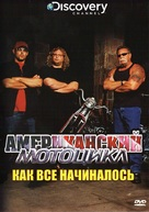 """American Chopper: The Series"" - Russian DVD cover (xs thumbnail)"