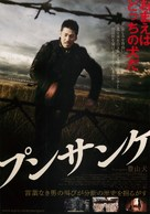Poongsan - Japanese Movie Poster (xs thumbnail)