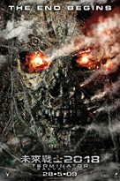 Terminator Salvation - Hong Kong Movie Poster (xs thumbnail)