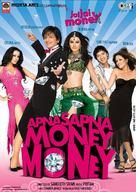 Apna Sapna Money Money - Indian poster (xs thumbnail)