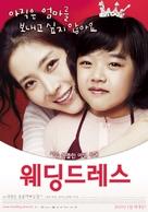 Wedding Dress - South Korean Movie Poster (xs thumbnail)