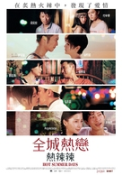 Chuen sing yit luen - yit lat lat - Taiwanese Movie Poster (xs thumbnail)