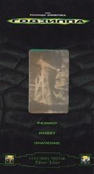 Godzilla - Russian VHS cover (xs thumbnail)