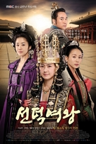 """The Great Queen Seondeok"" - South Korean Movie Poster (xs thumbnail)"