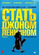Nowhere Boy - Russian DVD cover (xs thumbnail)