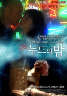 Nûdo no yoru - South Korean Movie Poster (xs thumbnail)