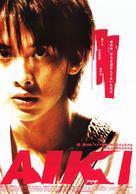 Aiki - Japanese poster (xs thumbnail)
