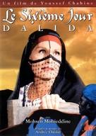 Al-yawm al-Sadis - French DVD movie cover (xs thumbnail)