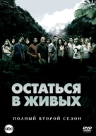 """Lost"" - Russian Movie Cover (xs thumbnail)"