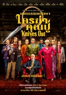 Knives Out - Thai Movie Poster (xs thumbnail)