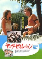 Breaking Away - Japanese Movie Poster (xs thumbnail)
