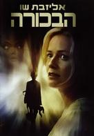 First Born - Israeli Movie Cover (xs thumbnail)