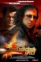 Maltiysky Krest - Russian Movie Poster (xs thumbnail)