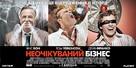 Unfinished Business - Ukrainian Movie Poster (xs thumbnail)