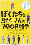 Boku tachi to chûzai san no 700 nichi sensô - Japanese Movie Poster (xs thumbnail)