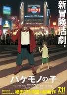 Bakemono no ko - Japanese Movie Poster (xs thumbnail)