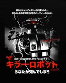 Chopping Mall - Japanese Movie Poster (xs thumbnail)