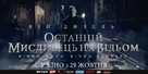 The Last Witch Hunter - Ukrainian Movie Poster (xs thumbnail)