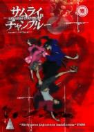 """""""Samurai Champloo"""" - British Movie Cover (xs thumbnail)"""