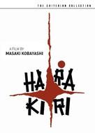 Seppuku - DVD movie cover (xs thumbnail)