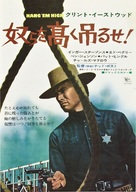 Hang Em High - Japanese Movie Poster (xs thumbnail)