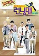 """Leonning maen"" - South Korean Movie Poster (xs thumbnail)"