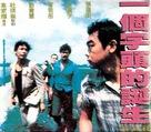 Yi ge zi tou de dan sheng - Hong Kong Movie Poster (xs thumbnail)