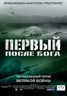 Perviy posle Boga - Russian Movie Poster (xs thumbnail)
