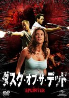 Splinter - Japanese DVD cover (xs thumbnail)