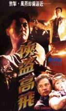 Full Contact - Hong Kong VHS cover (xs thumbnail)