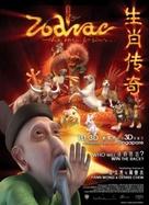 Sheng xiao chuan qi - Chinese Movie Poster (xs thumbnail)