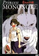 Mononoke-hime - DVD cover (xs thumbnail)