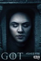"""""""Game of Thrones"""" - Chinese Movie Poster (xs thumbnail)"""