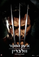 X-Men Origins: Wolverine - Israeli Movie Poster (xs thumbnail)