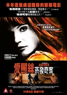 The Disappearance of Alice Creed - Hong Kong Movie Poster (xs thumbnail)