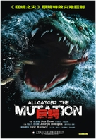 Alligator II: The Mutation - Chinese Movie Cover (xs thumbnail)