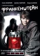 Frankenstein - Russian Movie Cover (xs thumbnail)