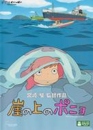 Gake no ue no Ponyo - Japanese Movie Cover (xs thumbnail)