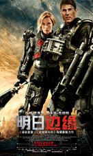 Live Die Repeat: Edge of Tomorrow - Chinese Movie Poster (xs thumbnail)
