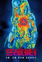 The Predator - South Korean Movie Poster (xs thumbnail)