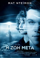 Hereafter - Greek Movie Poster (xs thumbnail)