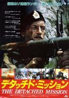 Odinochnoye plavanye - Japanese Movie Poster (xs thumbnail)