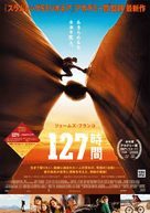 127 Hours - Japanese Movie Poster (xs thumbnail)
