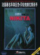 Nikita - Chinese Movie Cover (xs thumbnail)