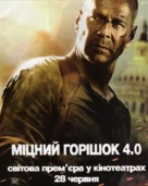 Live Free or Die Hard - Ukrainian Movie Poster (xs thumbnail)