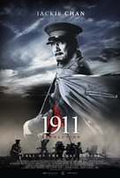 Xin hai ge ming - Movie Poster (xs thumbnail)