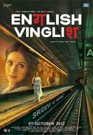 English Vinglish - Indian Movie Poster (xs thumbnail)
